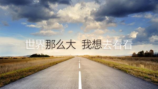 世界那么大我想去看看
