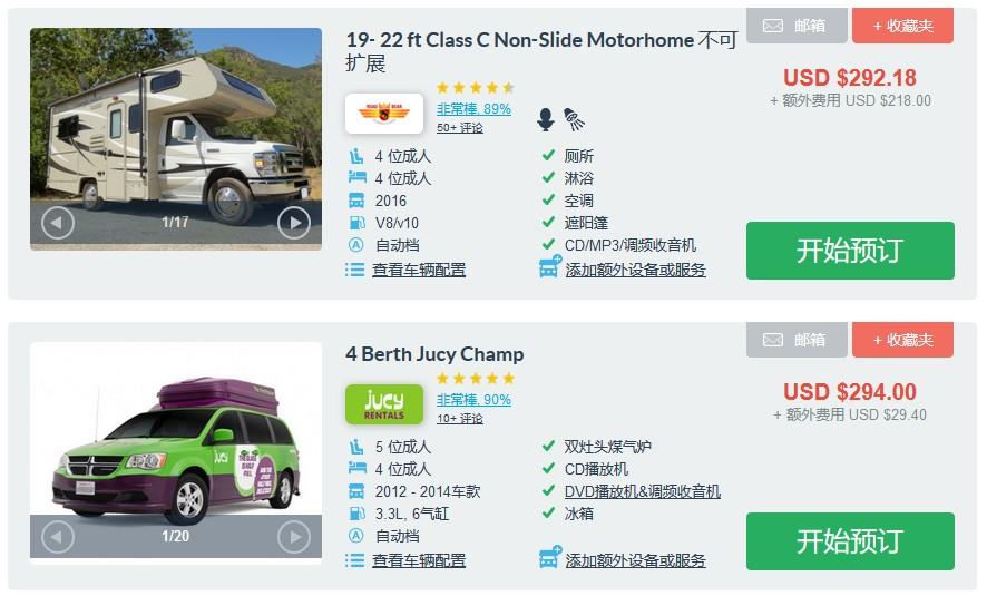 房车价格对比