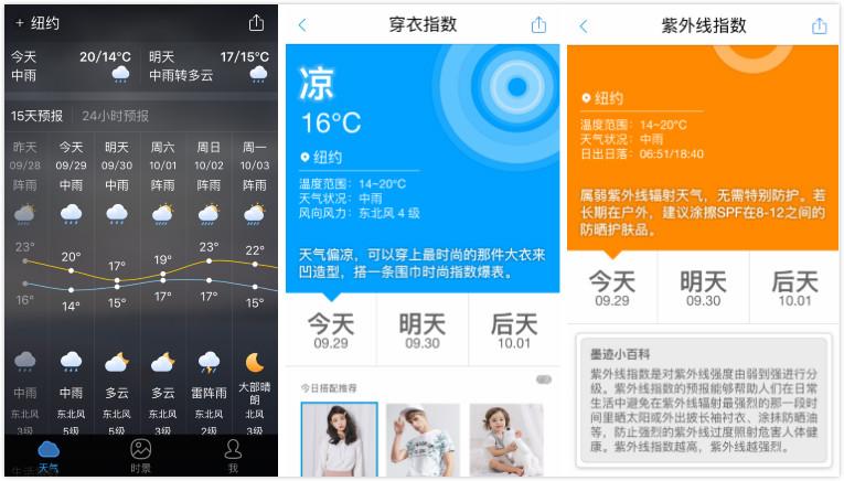 手机天气软件-墨迹天气