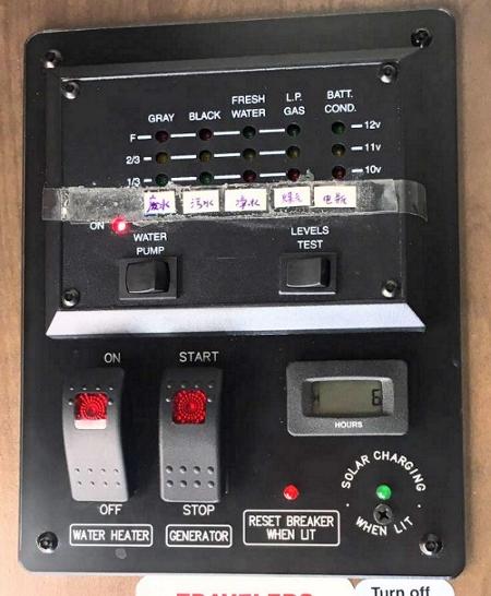 房车的使用方法-控制面板