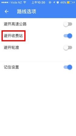 谷歌导航设置3