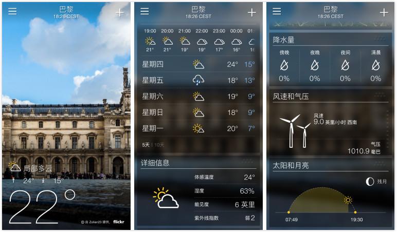手机天气查询软件-雅虎天气