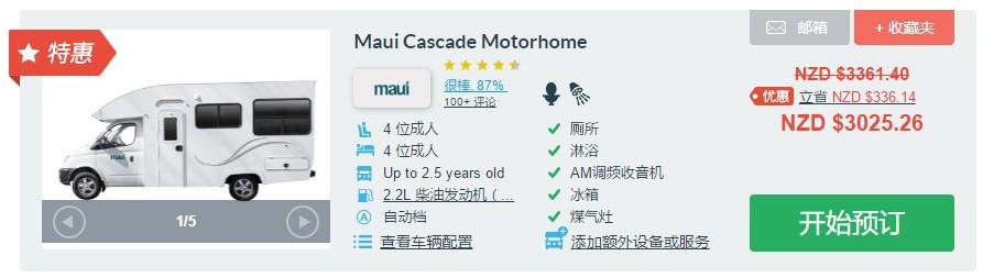 Maui房车旺季价格