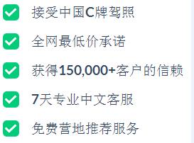 2房车国度中文平台.png