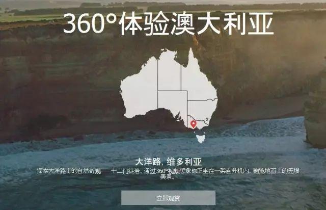 澳洲VR体验大洋路