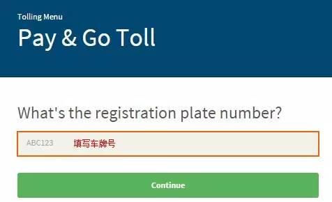 第二步:填写车牌号点击绿色按键