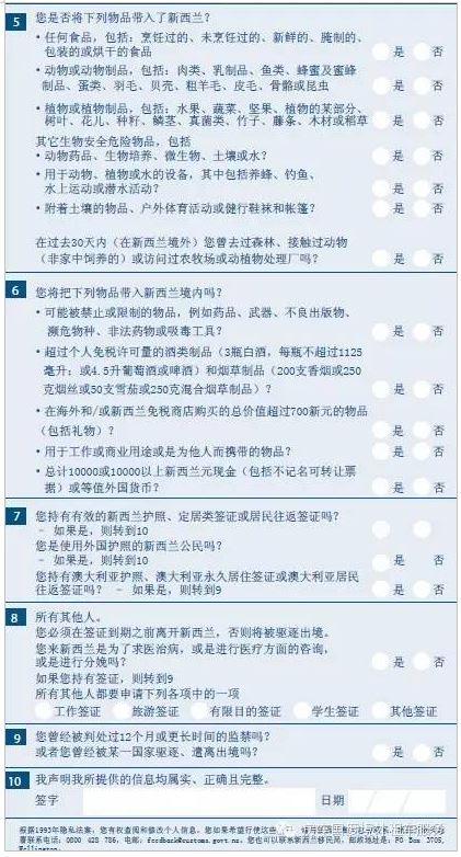 新西兰入境卡中文版